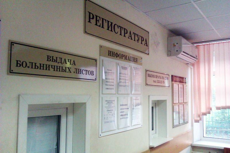 Г тверь детская поликлиника на фурманова