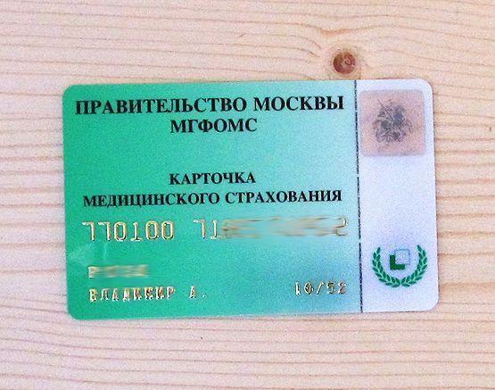 обязательное медицинское страхование москва где оформить