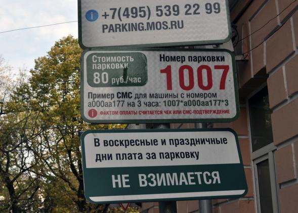 Парковка в москве будет бесплатной 22 и