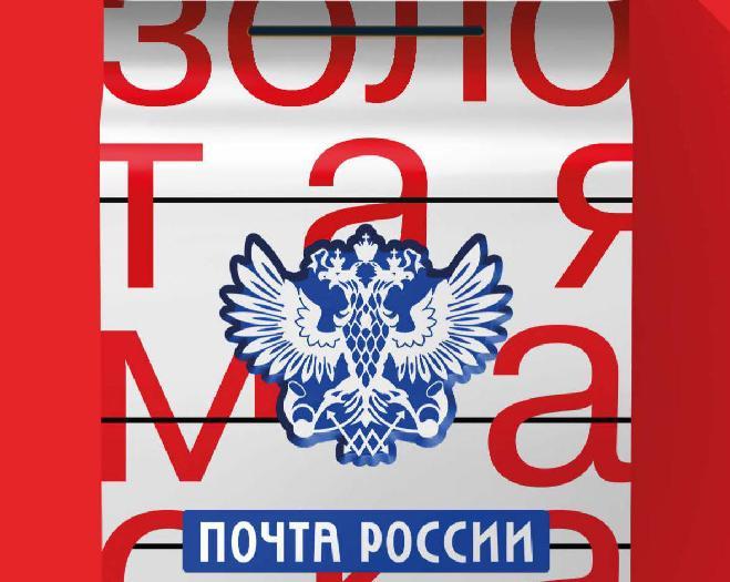 Почта россии открытка золотая маска, картинке
