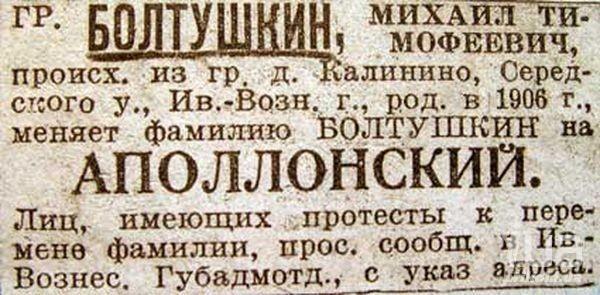 Смена фамилии, имени или отчества: как это сделать