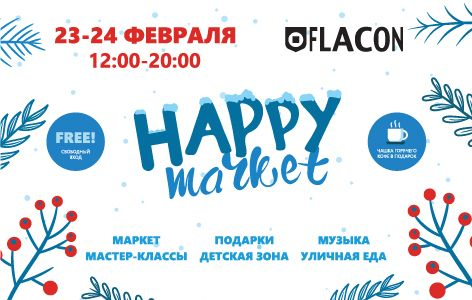 Happy Market 23/24 февраля