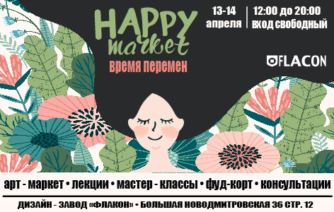 Happy Market 13-14 апреля