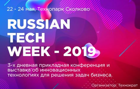 Russian Tech Week 2019  22-24 мая