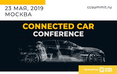 Connected Car Conference 23 мая