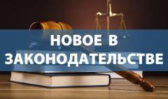 novoe-v-zakonodatelstve