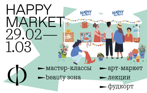 Happy Market 1 марта