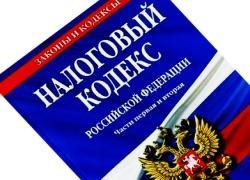 Урок 1: Какие налоги должны уплачивать физические лица в РФ