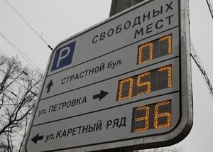 Резидентное разрешение на парковку